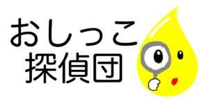 おしっこ探偵団ロゴ